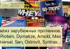 Analiz-zarubezhnyh-proteinov.-MyProtein-Dymatize-Arnold-Mex-Universal-San-Ostrovit-Syntrax