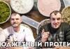 BYUDZHETNYE-PROTEINY-pit-ili-ne-pit-TRESHnyachkovye-Istorii
