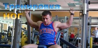 Kak-nakachat-nogi-Trenirovka-nog.-Naturalnyj-bodibilding
