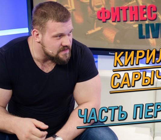 Kirill-Sarychev-kak-pribavlyat-v-sile-programma-trenirovok-i-rost-v-pauerliftinge