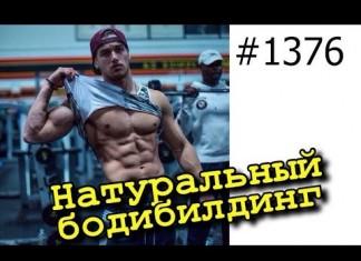 Naturalnyj-bodibilding-10-faktov.-Kak-nakachatsya-bez-steroidov-himii-i-dazhe-sportivnogo-pitaniya