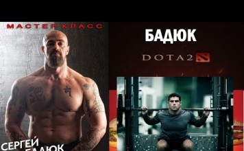 Sergej-Badyuk-baza-Dota-2-fastfud-krosfit