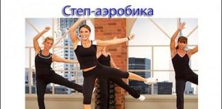 Step-aerobika-zanyatie-po-aerobike-trenirovki-po-fitnesu-silovaya-aerobika