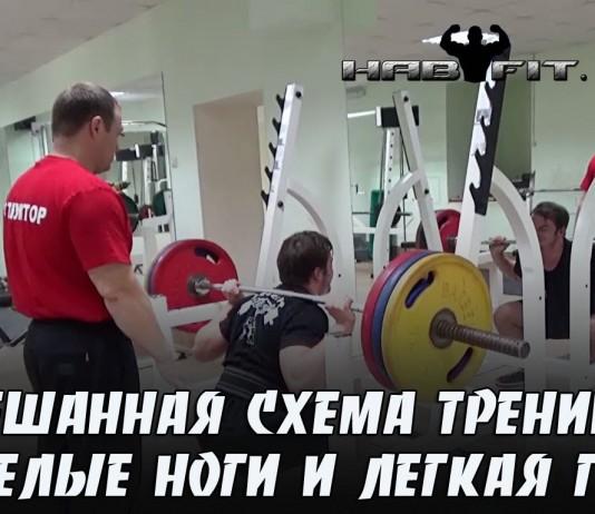 Trenirovki-pauerlifting-den-1-nedelnogo-tsikla
