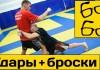 Urok-MMA-dlya-nachinayushhih-trenirovka-kombinatsij-udarov-rukami-i-broskov-s-Ruslanom-Akumovym