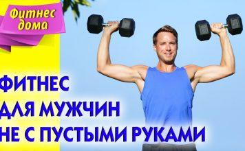 Intervalnaya-muzhskaya-trenirovka-s-gantelyami-v-ispolnenii-devushki