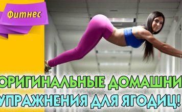 Originalnye-domashnie-uprazhneniya-dlya-yagodichnyh-myshts.-U-nas-ne-zaskuchaesh