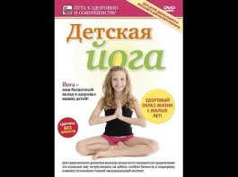 DETSKAYA-JOGA-zdorove-i-garmoniya-s-malyh-let