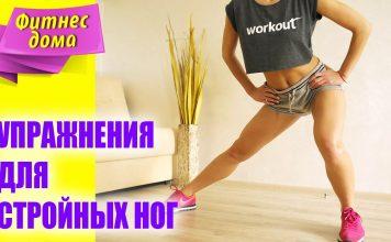 Fitnes-uprazhneniya-dlya-strojnyh-nog.-Strojnye-nozhki-legkaya-pohodka
