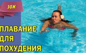 Plavanie-dlya-pohudeniya-mnenie-chempionki