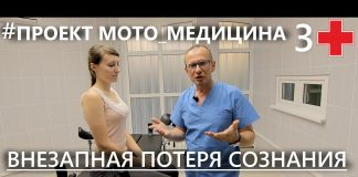 VNEZAPNAYA-POTERYA-SOZNANIYAProekt-Moto_Meditsina-vypusk-3