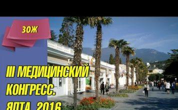 III-Meditsinskij-kongress-YAlta-2016.-Osteomed-Forte-otmechen-kak-lider-v-profilaktike-osteoporoza