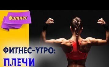 Nachni-den-s-fitnesa-Uprazhneniya-na-plechevoj-poyas