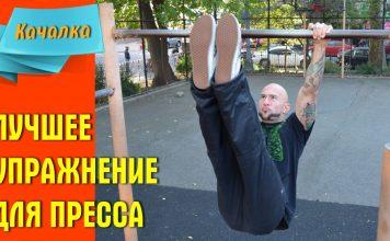 Eto-samoe-glavnoe-uprazhneniya-dlya-pressa-Podem-nog-v-vise