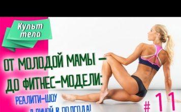 Kult-tela-1.11.-Masha-na-finishnoj-pryamoj-i-uzhe-gotovitsya-k-vystupleniyu-na-konkurse-Fitnes-bikini