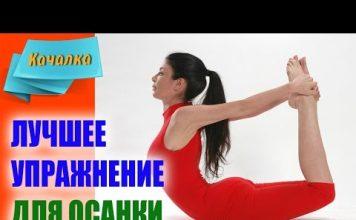 Uprazhneniya-dlya-vypravleniya-osanki-lodochki