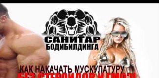 KAK-NAKACHAT-MUSKULATURU-BEZ-STEROIDOV-I-GMO-audiokniga-Buyanova-Dmitriya