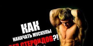 KAK-NAKACHAT-MUSKULY-BEZ-STEROIDOV