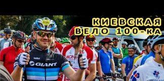 Kievskaya-sotka-2016-Emotsii-i-Drajv