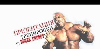 Prezentatsiya-TRENIROVKI-ot-DIMAX-ENERGY