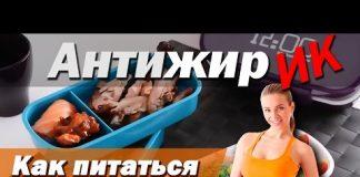 Antizhirik-5-Kak-pravilno-pitatsya-Skolko-raz-est-v-den-ZHiroszhigateli.-Kak-pohudet-k-letu