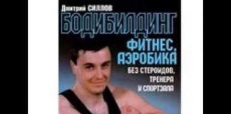 Bodibilding-fitnes-aerobika-bez-steroidov