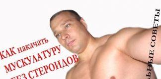 KAK-NAKACHAT-MUSKULY-BEZ-STEROIDOV-I-GMO-chast-2