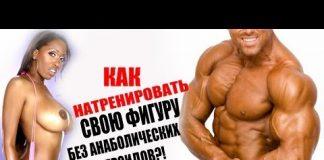 Kak-natrenirovat-svoyu-figuru-BEZ-anabolicheskih-steroidov-chast-1
