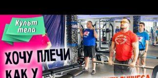 Luchshaya-trenirovka-plech-ot-rekordsmena-Knigi-Ginnesa.-Ne-propustite-sovety-Aleksandra-Peresveta