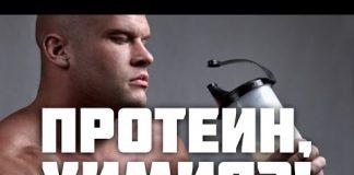 Protein-himiya