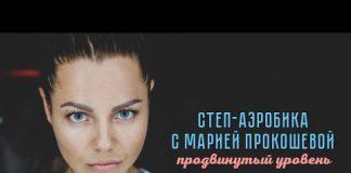 SPORT-SOVET-STEP-AEROBIKA-S-MARIEJ-PROKOSHEVOJ-Prodvinutyj-uroven