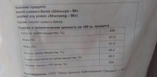 Soevyj-Izolyat-90-deshevyj-belok-v-sportivnom-pitanii