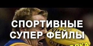 Sportivnye-prikoly-The-BEST.-Luchshie-fejly-TUT-Svezhaya-podborka-prikolov.-Sports-vines-fails