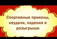 Sportivnye-prikoly-padeniya-i-promahi-shutki-i-rozygryshi
