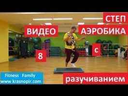 Step-Aerobika-video-8