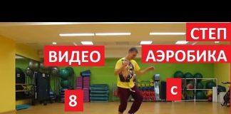 Step-Aerobika-video-8