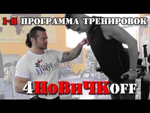 4NoVICHKoff-1-ya-PROGRAMMA-TRENIROVOK