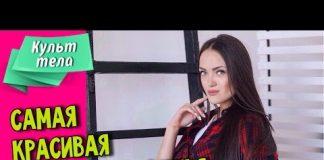 Idealnoe-telo-za-2-mesyatsa-Rezultat-Miss-Studenchestvo-Rossii