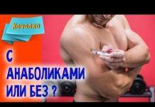 Poleznye-i-vrednye-anabolicheskie-steroidy.-Zachem-nam-znaniya-ob-anabolikah