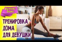 Strojnost-v-domashnih-usloviyah-Prekrasnyj-kompleks-uprazhnenij-dlya-fitnes-trenirovki-doma
